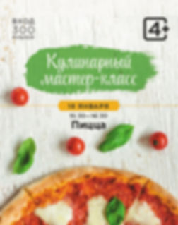 gastroli_MK_jan_18_pizza_site.jpg