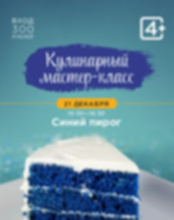 gastroli_MK_december_21_pirog_site.jpg