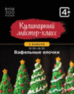 gastroli_MK_jan_05_elochki_site.jpg