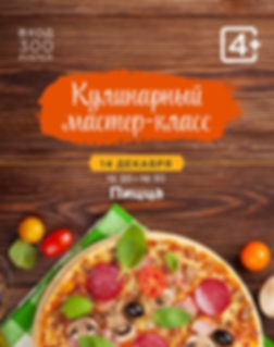gastroli_MK_december_14_pizza_site.jpg