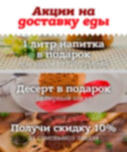 gastroli_action_dostavka.jpg