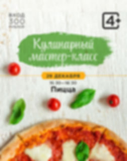 gastroli_MK_december_29_pizza_site.jpg