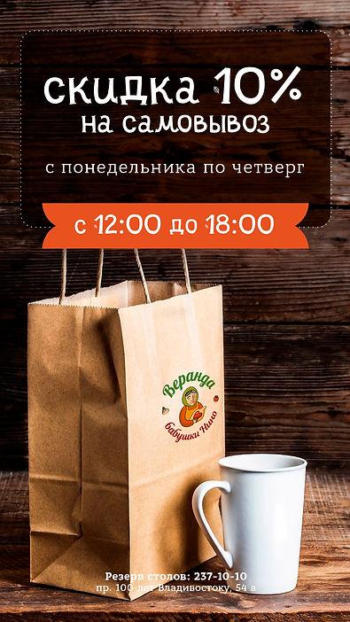 samovivoz_10_percent_skidka.jpg