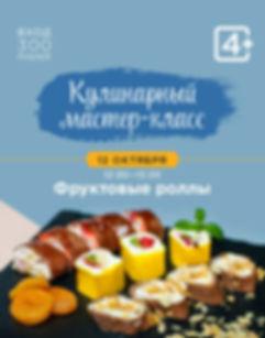 gastroli_MK_okt_12_rolly_site.jpg