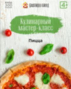 gastroli_MK_april_25_pizza.jpg