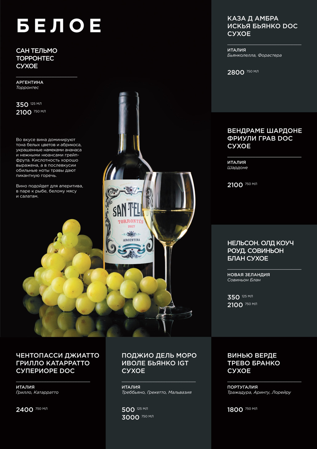 gastroli_wine_menu_print_page-0004.jpg