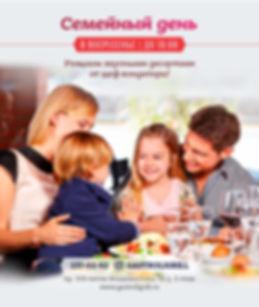 gastroli_family_day_A4.jpg