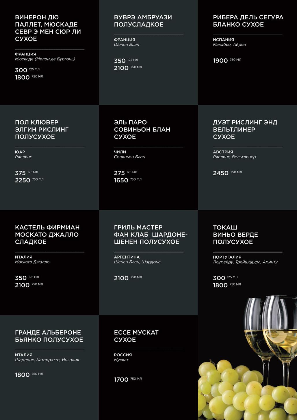 gastroli_wine_menu_print_page-0005.jpg