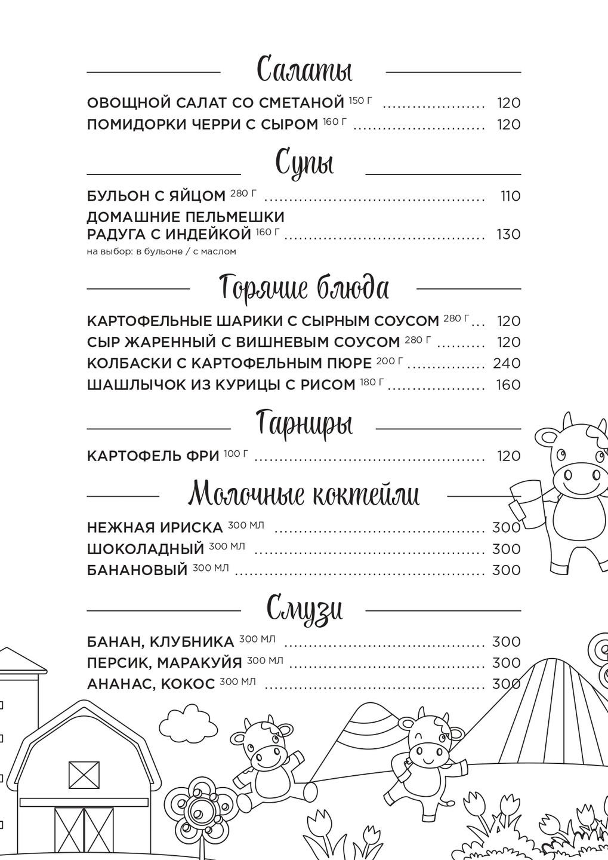gastroli_menu_children_menu_210x297_page