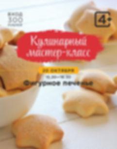 gastroli_MK_okt_20_pechenye_site.jpg