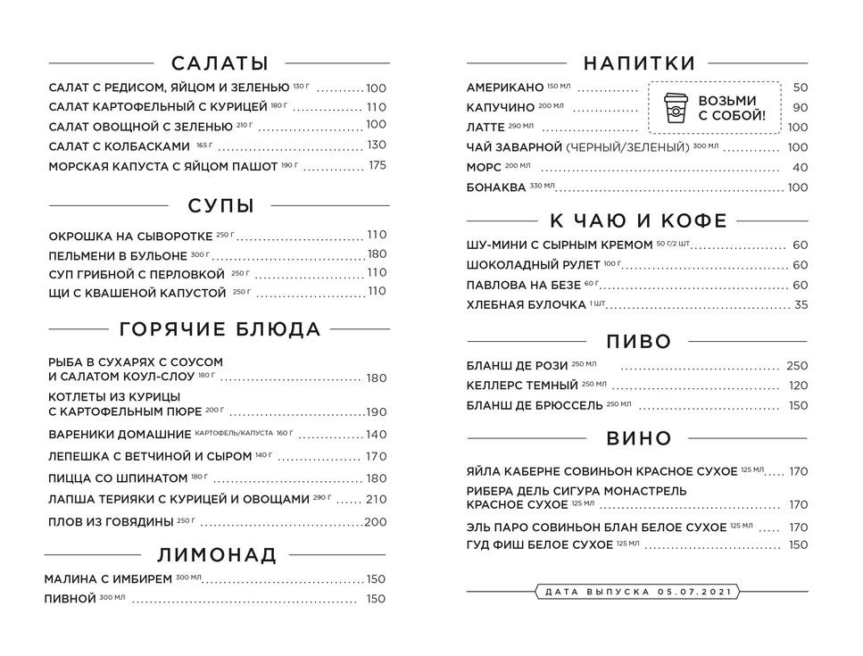 gastroli_menu_lunch_05.07-1.jpg