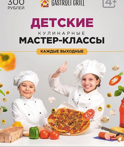 gastroli_kids_mk-2.jpg