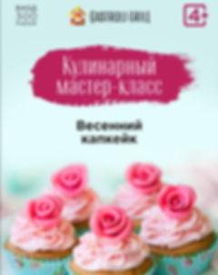 gastroli_MK_april_25_cupcake.jpg
