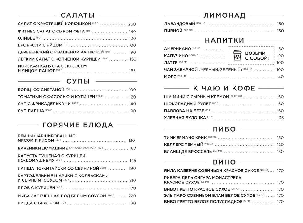 gastroli-menu-lunch-22-03_page-0001.jpg