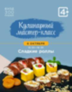 gastroli_MK_okt_06_rolly_site.jpg