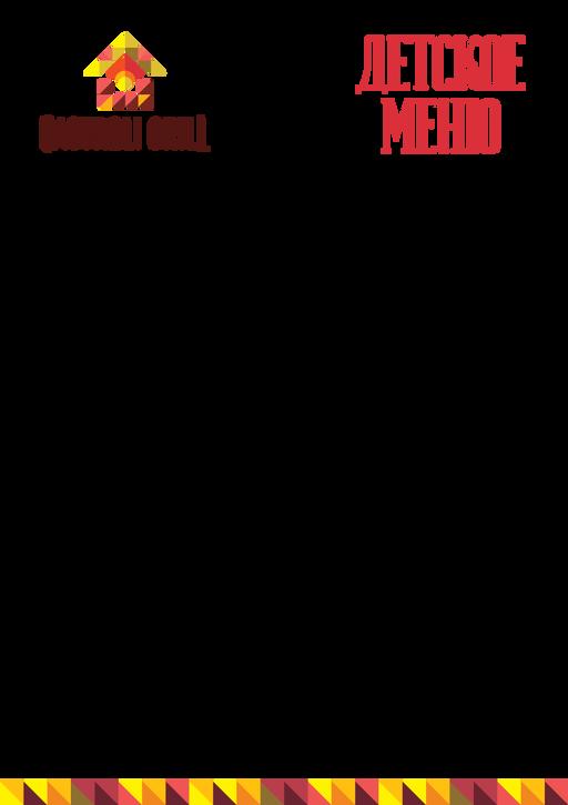 gastroli_kids_menu_A4.png