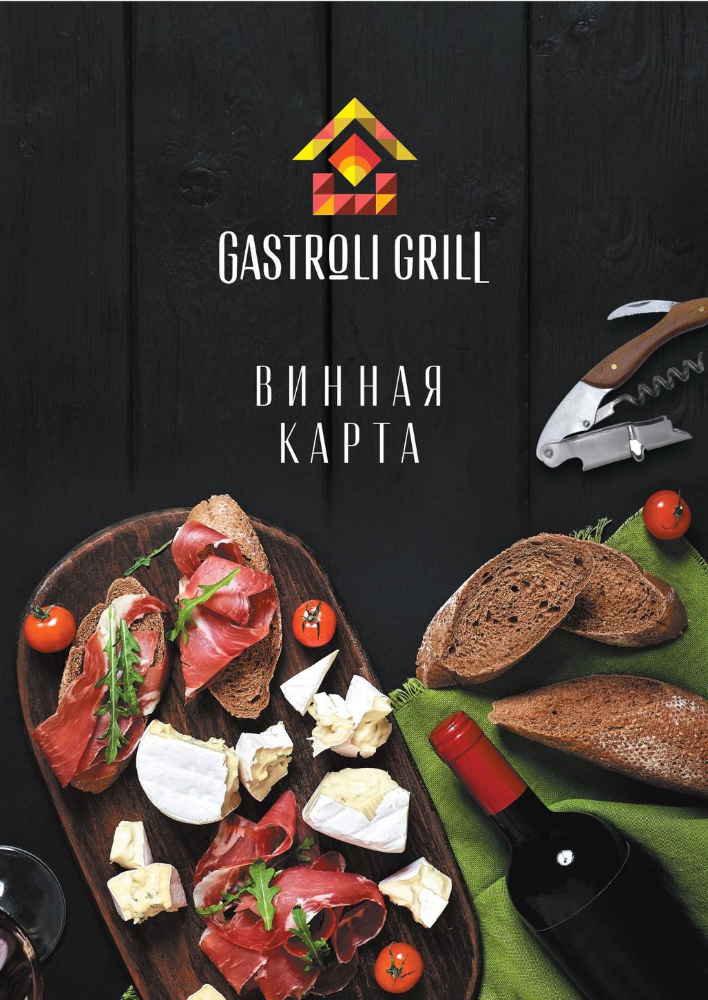 gastroli_wine_menu_print_page-0001.jpg