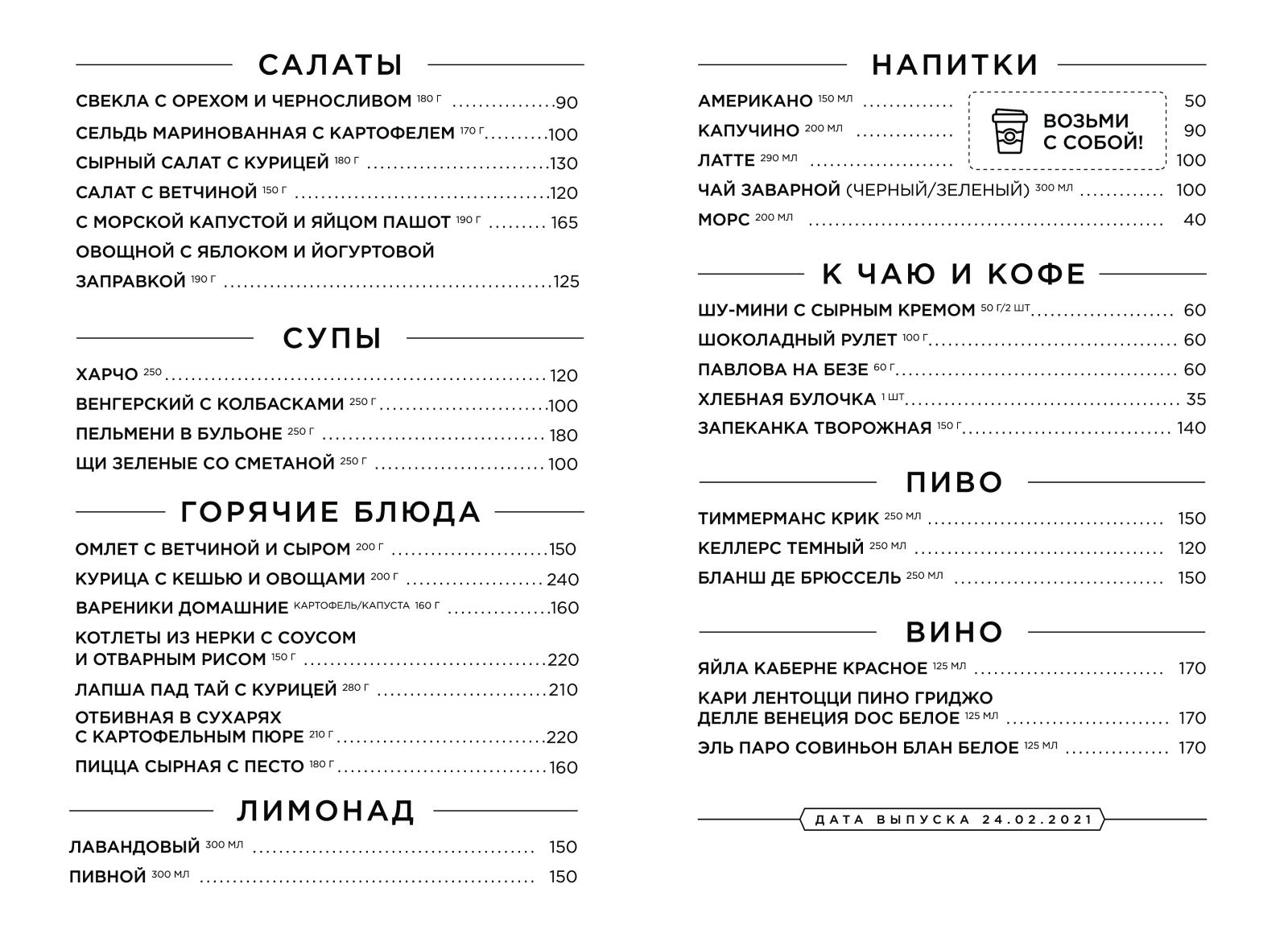 gastroli_menu_lunch_24_02-0.png