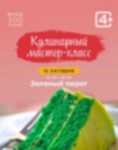 gastroli_MK_okt_13_pirog_site.jpg