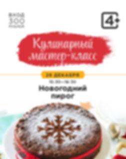 gastroli_MK_december_28_pirog_site.jpg