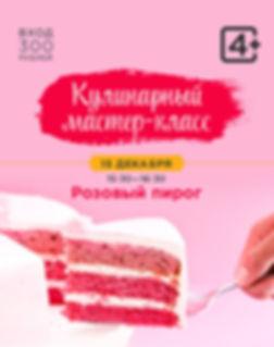 gastroli_MK_december_15_pirog_site.jpg