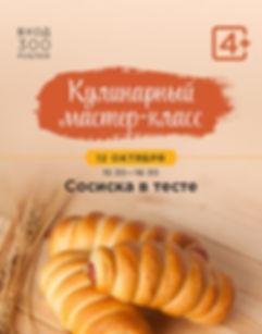 gastroli_MK_okt_12_sosiska_site.jpg