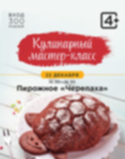gastroli_MK_december_22_cherepaha_site.j