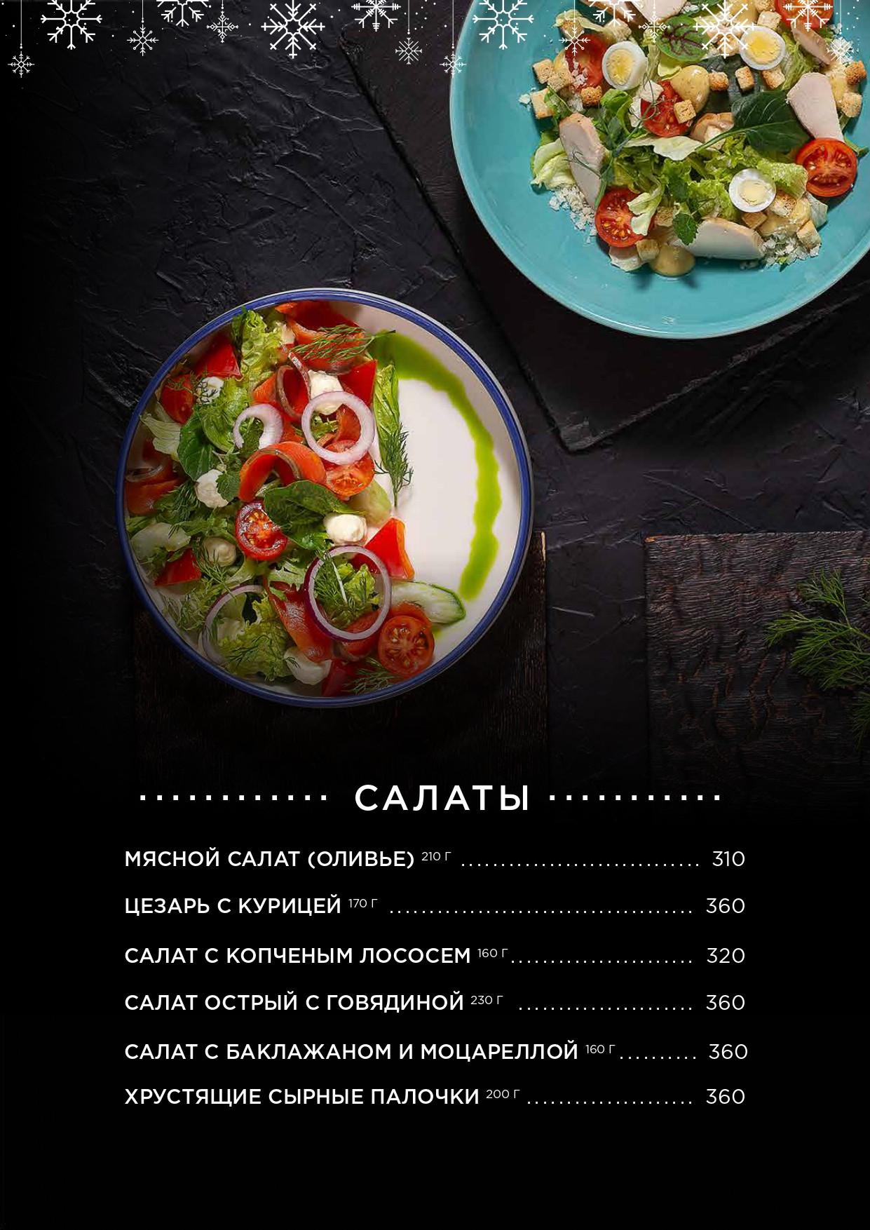 gastroli_menu_ny_2021_1превью_page-0003.