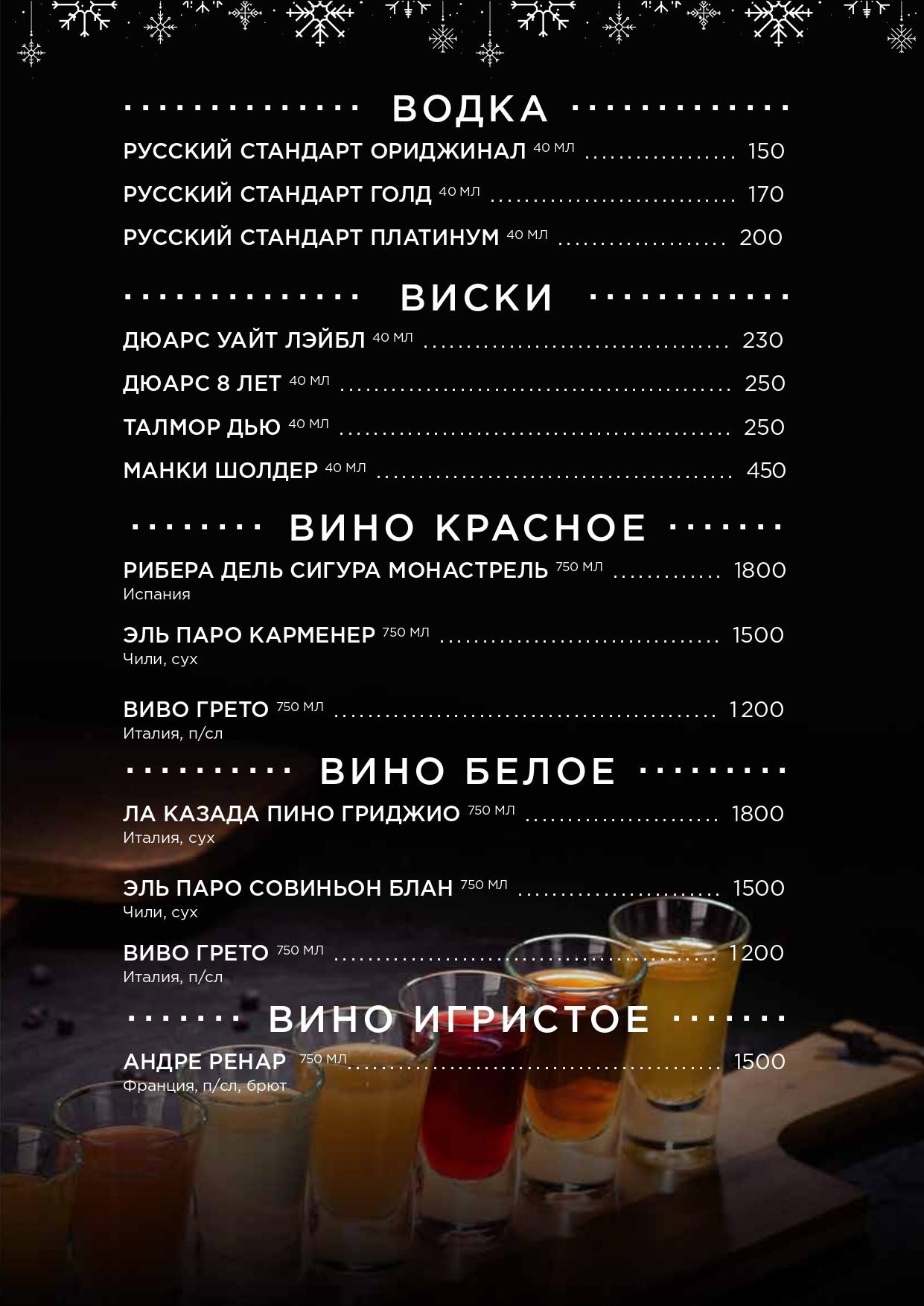 gastroli_menu_ny_2021_1превью_page-0007.