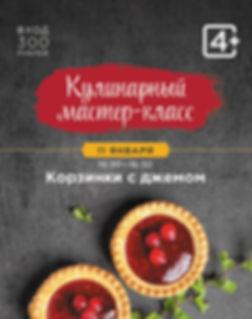 gastroli_MK_jan_11_korzinka_site.jpg