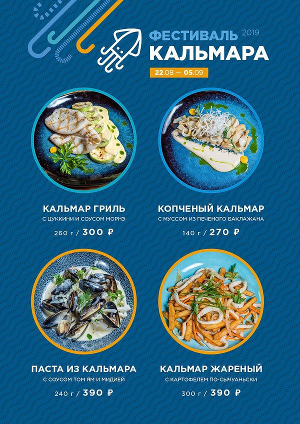 calamari_festival_menu_gastroli.jpg
