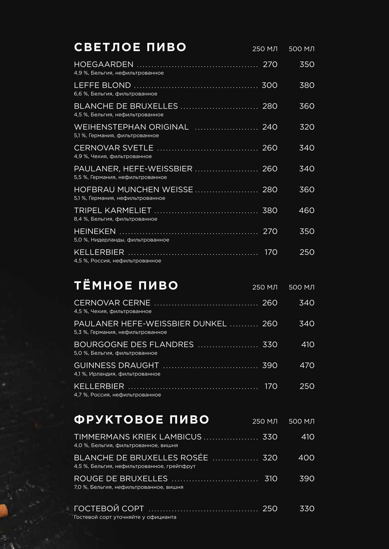 ГГ бар_превью_март2020_page-0004.jpg