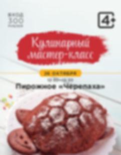 gastroli_MK_okt_26_cherepaha_site.jpg