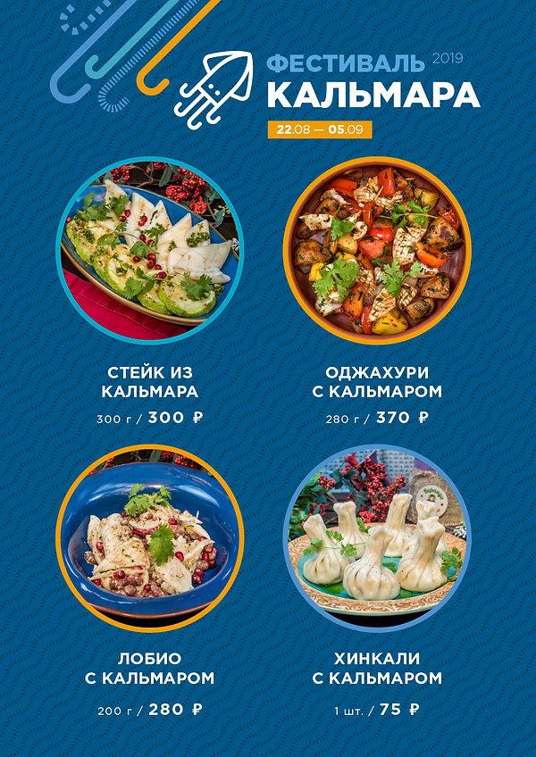 calamari_festival_menu_veranda.jpg