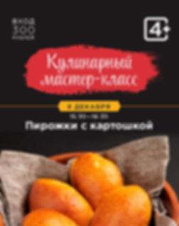 gastroli_MK_december_08_pirojki_site.jpg