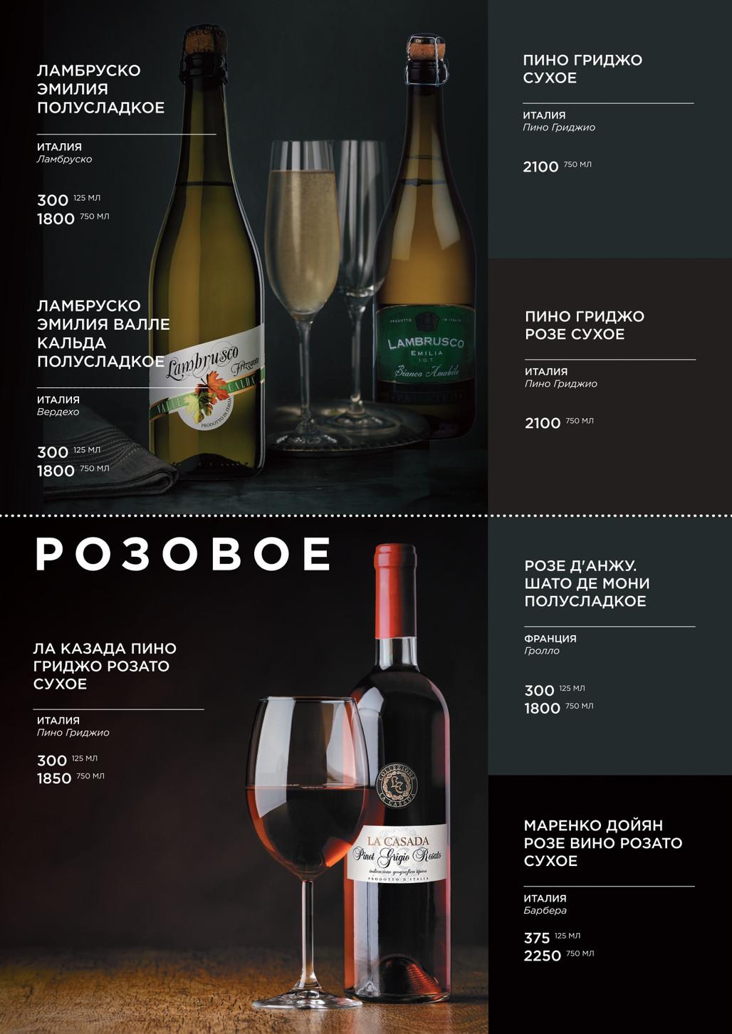 gastroli_wine_menu_print_page-0007.jpg