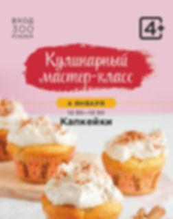 gastroli_MK_jan_04_cupcake_site.jpg