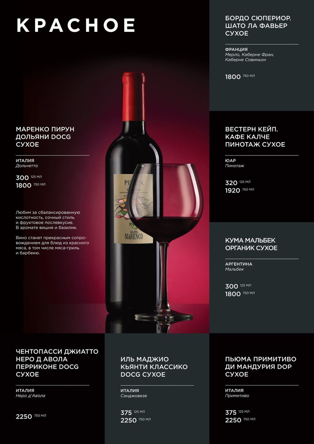 gastroli_wine_menu_print_page-0002.jpg