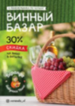veranda_wine_bazar.jpg