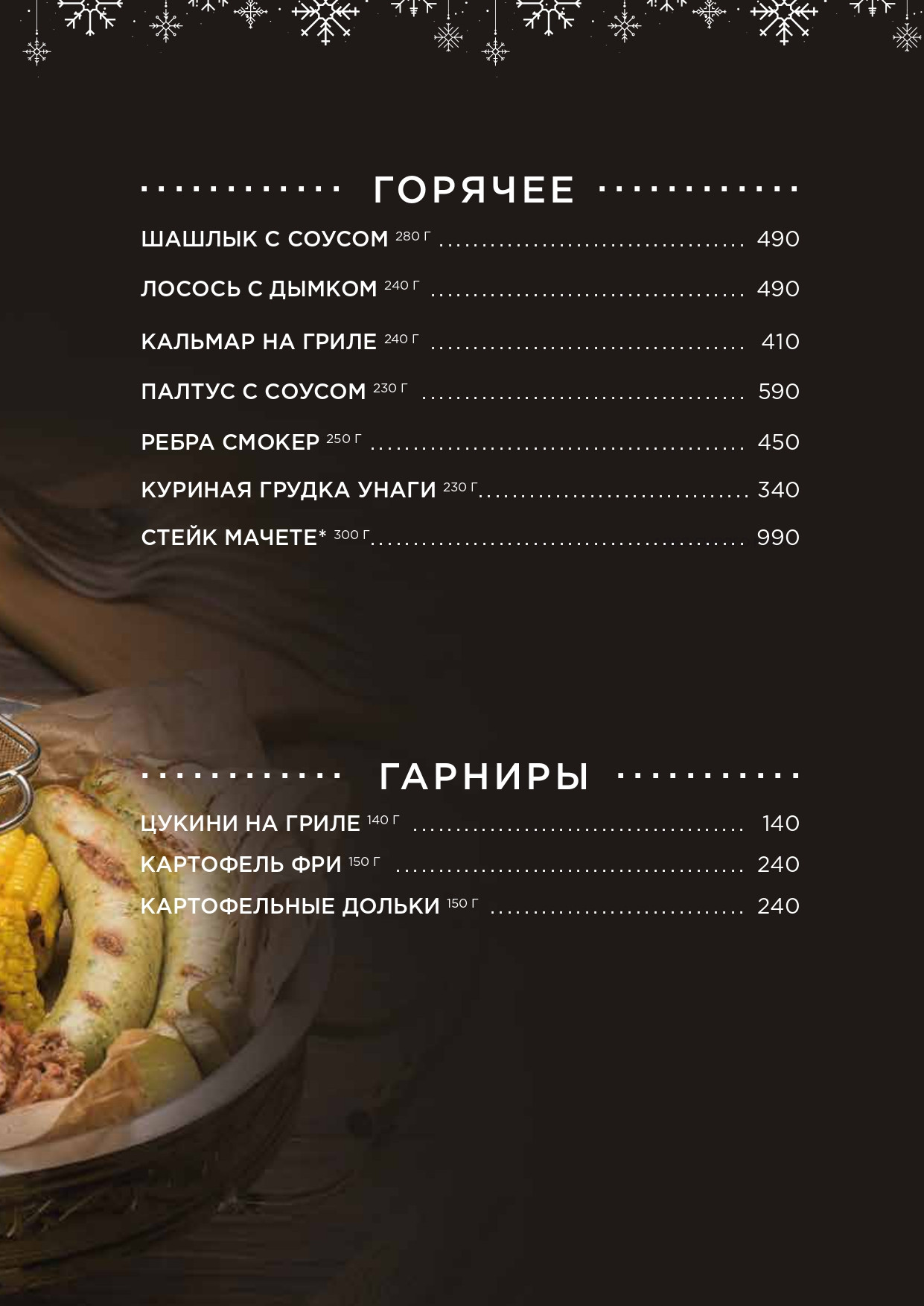gastroli_menu_ny_2021_1превью_page-0005.