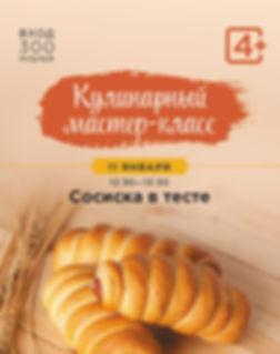 gastroli_MK_jan_11_sosiska_site.jpg