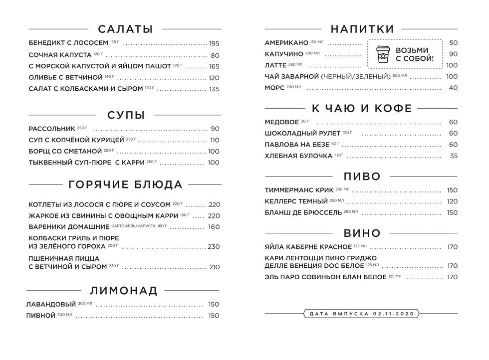 gastroli_menu_lunch_02_11_page-0001.jpg