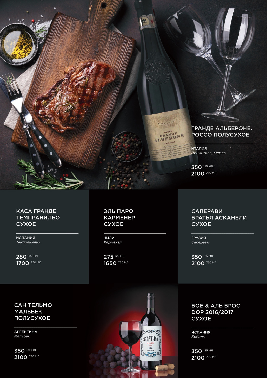 gastroli_wine_menu_print_page-0003.jpg