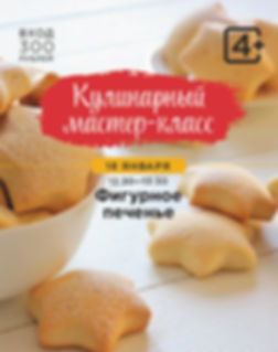 gastroli_MK_jan_18_pechenye_site.jpg