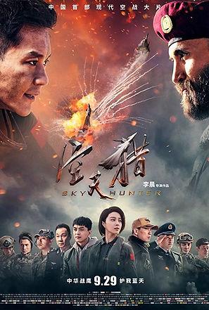 Sky Hunter Poster.jpg
