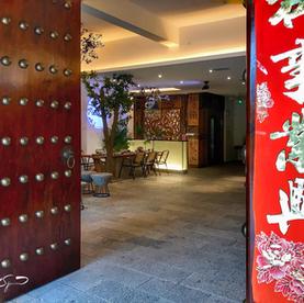 Hotel lobby entrance, Yangshuo, southern China.