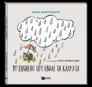 Sofia Madouvalou  Ellinika Grammata