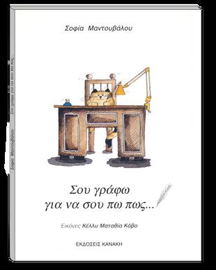 Σου Γράφω για να σου Πω Πως... / I am writing to say...