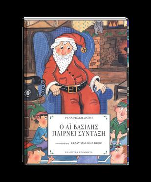 O Άϊ Βασίλης Παίρνει Σύνταξη / Santa Retires