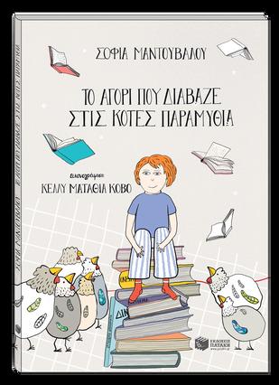 Το Αγόρι που Διάβαζε στις Κότες Παραμύθια / The Boy who Read Fairy Tales to Hens
